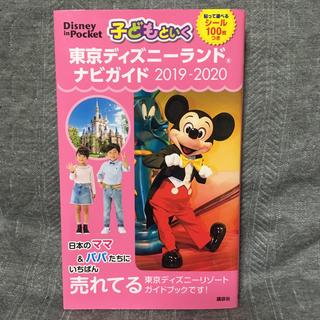 講談社 - 子どもといく 東京ディズニーランド ナビガイド 2019-2020 シール100