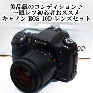 ★美品級&初心者おススメ入門機★キャノン EOS 10D レンズセット