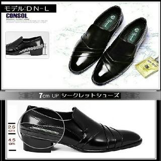 [DN-L25.0cm]身長7cmUP シークレットシューズ 上げ底靴 メンズ (ドレス/ビジネス)