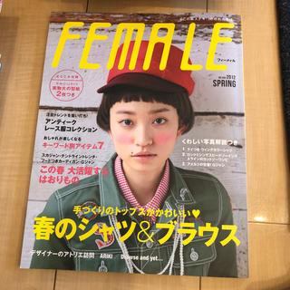 FEMALE (フィーメイル) 2012年 03月号