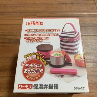 THERMOS - サーモス保温弁当箱