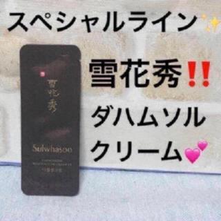 雪花秀 - ダハムソル 60枚❣️ 本品同量 6万円相当です ★フェイスマスク1枚🎁