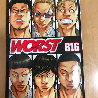high&low the WORST 816巻(少年漫画)