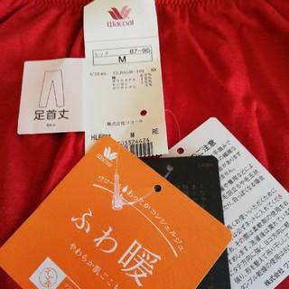 ワコール(Wacoal)の新品未使用 ワコールふわ暖 Mサイズ(アンダーシャツ/防寒インナー)