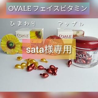 エリップス(ellips)のOVALE sata様専用ひまわり60粒(美容液)