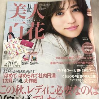 カドカワショテン(角川書店)の美人百花 11月号 雑誌(ファッション)
