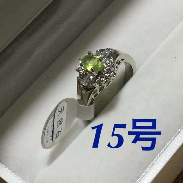 誕生石リング 8月誕生石 ペリドット 15号 レディースのアクセサリー(リング(指輪))の商品写真