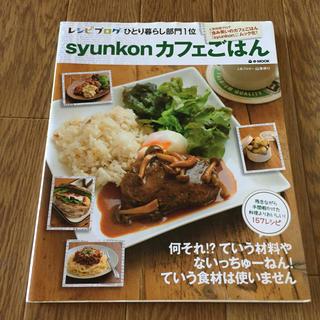 宝島社 - syunkonカフェごはん 山本ゆり