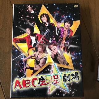 エービーシーズィー(A.B.C.-Z)のABC座 星(スター)劇場 【初回限定盤】(ミュージック)