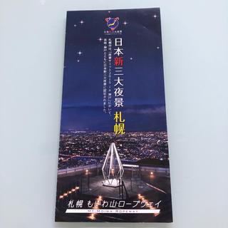 日本新三大夜景 札幌 もいわ山ロープウェイ リーフレット