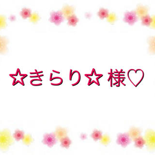 スカラー(ScoLar)の♡☆きらり☆ 様 おまとめ♡(ロングスカート)