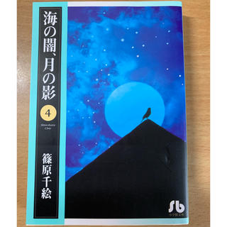 小学館 - 篠原千絵 海の闇、月の影  4巻