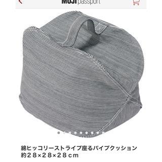 ムジルシリョウヒン(MUJI (無印良品))の無印良品 綿ヒッコリーストライプ 座るパイプクッション(クッション)