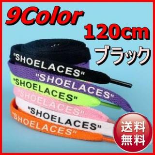 120ブラック 靴ひも 靴紐 シューレース Shoelaces(その他)