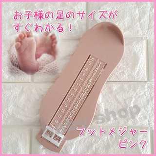 お子さまの足のサイズを計る フットスケール フットメジャー 成長記録 ピンク