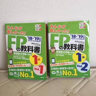 タックシュッパン(TAC出版)の みんなが欲しかった!FPの教科書1級 '18-'19年版 Vol.1&2(ビジネス/経済)