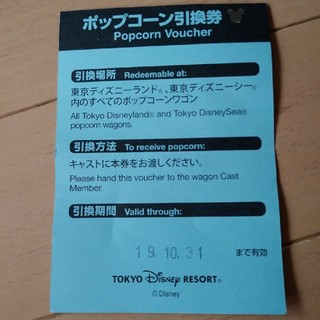 Disney - ディズニーリゾート ポップコーン引換券