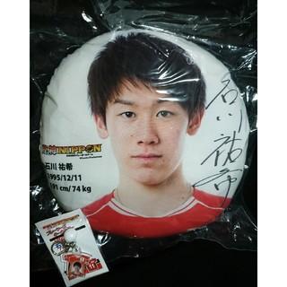 【新品・未開封品】男子バレー 日本代表 石川祐希クッション+キーホルダー