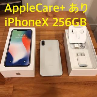 iPhone - iPhone X silver シルバー 256GB SIMフリー 美品