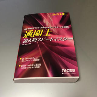 タックシュッパン(TAC出版)の2019年度版 通関士 過去問スピードマスター(ビジネス/経済)