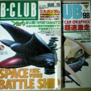 月刊誌94.95年『B-CLUB (B-クラブ)』2冊セット【ヤマト2520特集(アート/エンタメ)
