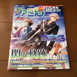 PlayStation4 - ☆美品☆ファミ通 18' 10/4号 付録付き♪