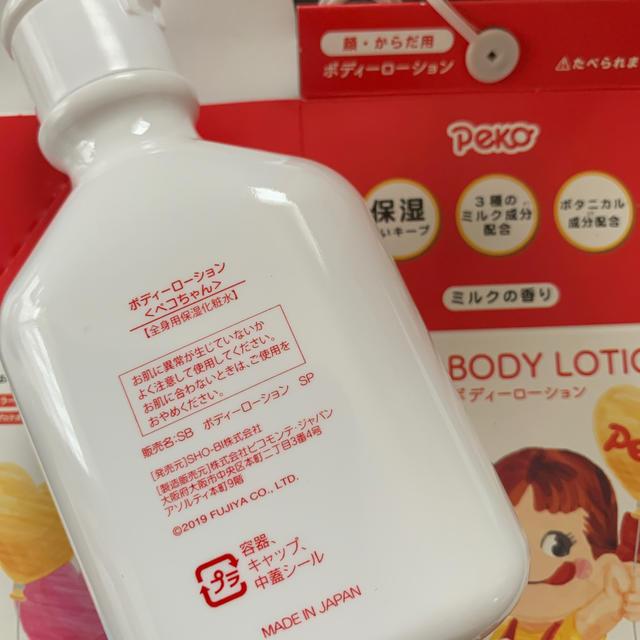 サンリオ(サンリオ)のペコちゃん ボディーローション コスメ/美容のボディケア(ボディローション/ミルク)の商品写真