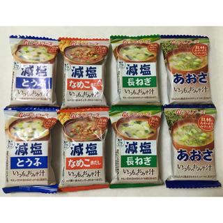アマノフーズ 味噌汁 8個セット