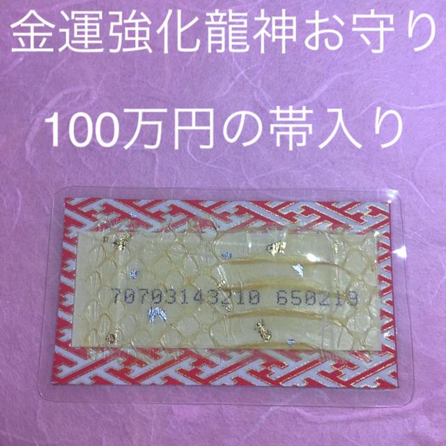 幸運を招く龍神お守り☆金運強化してあります ハンドメイドの生活雑貨(その他)の商品写真