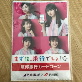 ノギザカフォーティーシックス(乃木坂46)の乃木坂46×筑邦銀行(女性タレント)