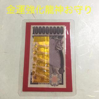 金運強化龍神お守り☆貴重な全身虹色と金色に輝く白蛇の脱け殻を使用(その他)
