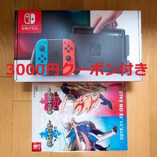 Nintendo Switch - ★新品未開封★Nintendo Switch本体(スイッチ)クーポン+おまけ付き