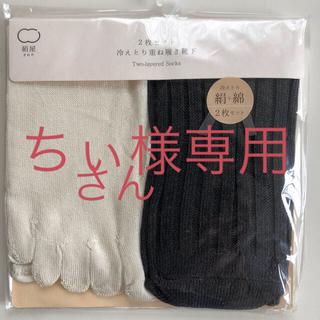 絹屋 冷えとり重ね履き靴下 2枚セット