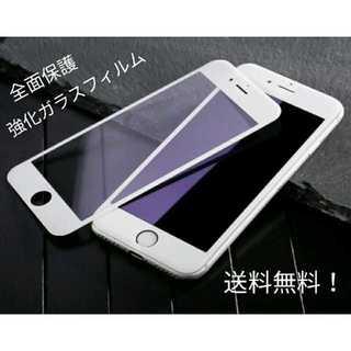 iPhone 全面保護 強化ガラスフィルム♪