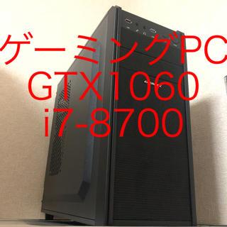 ゲーミングPC GTX1060 i7-8700