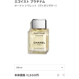 CHANEL - CHANEL エゴイストプラチナム 100ml