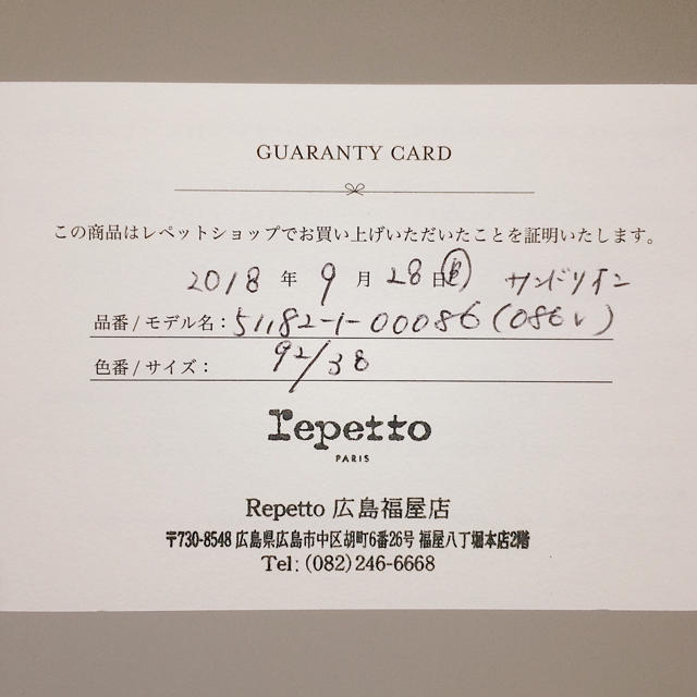 repetto(レペット)の【新品未使用】repetto バレエシューズ レディースの靴/シューズ(バレエシューズ)の商品写真