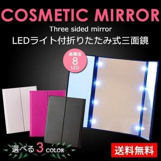 LEDでライトアップ三面鏡 ワイドサイズ 女優ミラー 三面鏡(その他)