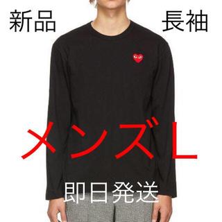 コムデギャルソン(COMME des GARCONS)の即日発送!プレイコムデギャルソン メンズ 長袖 Tシャツ Lサイズ 黒(Tシャツ/カットソー(七分/長袖))