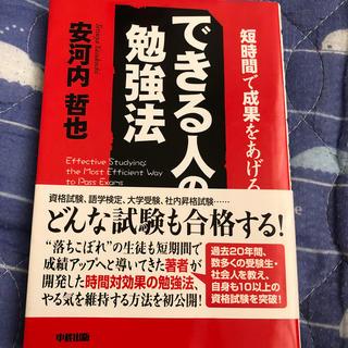 できる人の勉強法(ビジネス/経済)