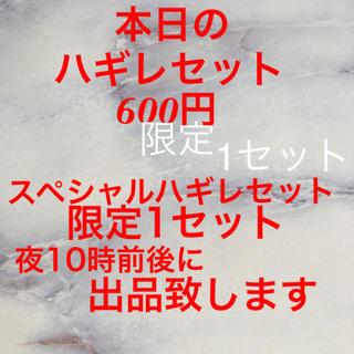 生地 ❣️ハギレセット❣️600円 スペシャルハギレセット1790円 計2セット
