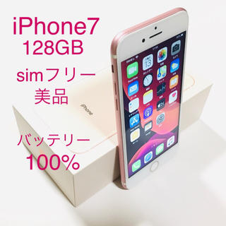 iPhone - iPhone7 バッテリー100% 美品 simフリー 128GB docomo