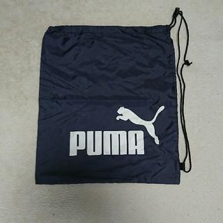 プーマ(PUMA)のプーマ 巾着袋 体操服袋(体操着入れ)