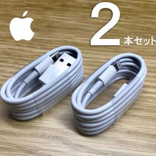 iPhone - iPhone 充電器 ライトニングケーブル