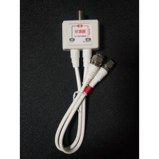 送料無料 地デジ BS/CS対応 アンテナ分波器 白 極細ケーブル付き 25c