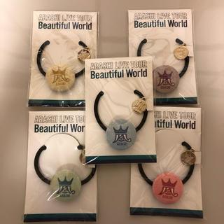 嵐 - 嵐 Beautiful World ヘアゴム 5色セット 新品