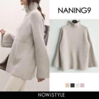 ザラ(ZARA)の新品 NANING9(ナンニング)ベルスリーブハイネックセータートップス(ニット/セーター)