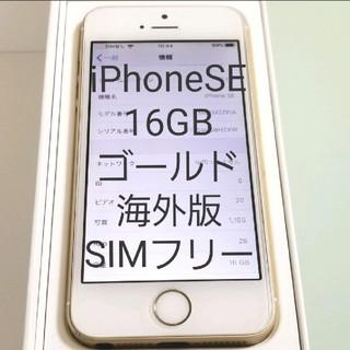 iPhone - IPhoneSE 16GB ゴールド 海外版SIMフリー