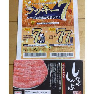 木曽路、デニーズ割引券(レストラン/食事券)