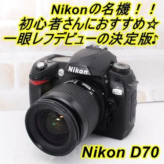 Nikon - ★ 初心者さんにおすすめ♪  Nikon D70 一眼レフデビューの決定版!★